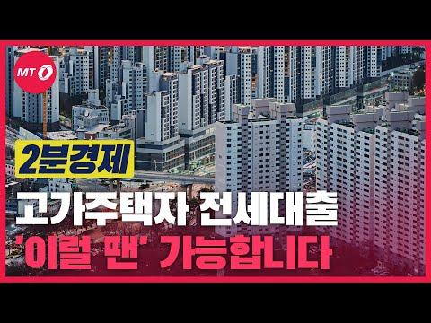 [2분경제]고가 주택 보유자가 전세대출 받을 수 있는 경우의 수 ...