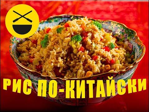 РИС по-китайски, жареный с овощами! Быстро, просто, вкусно! photo