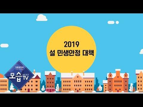 [기획재정부, 모습TV] 2019 설 민생안정 대책! 민생근심은 줄이고, 지역경제는 살리고!