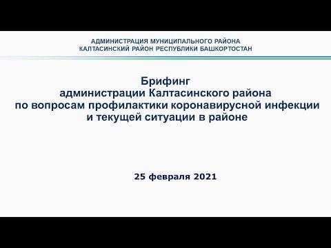 Брифинг администрации Калтасинский района по вопросам профилактики коронавирусной инфекции от 25 февраля 2021 года