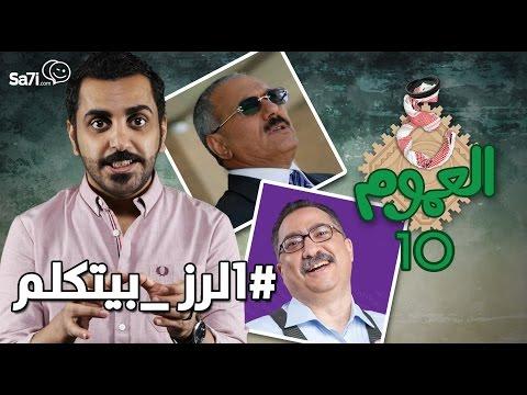 """#صاحي : """"ع العموم"""" 10 الرز بيتكلم !"""