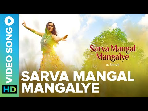 Sarva Mangal Mangalye Devi Mantra by Shivali Bhammer | Eros Now Music