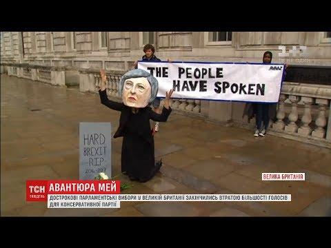 Після виборів у Великій Британії політики закликають прем'єрку Терезу Мей піти у відставку