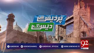 Pardes Se Des Tak- 20 January 2018 - 92NewsHDPlus