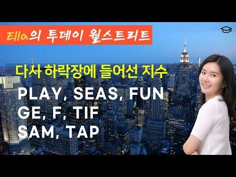 다시 하락장에 들어서 지수 #PLAY, #SEAS, #FUN, #GE, #F, #TIF, #SAM, #TAP