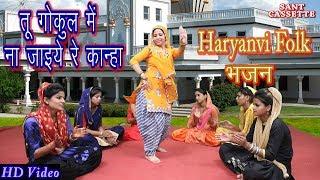 तू गोकुल में ना जाइये कान्हा || New Haryanvi Folk Song 2019 || Minakshi Panchal & Anjali || FOLKGEET