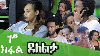 New Eritrean Film 2019 - Delelta Part 1 I ደለልታ 01 ክፋል