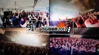 百万石音楽祭2017〜ミリオンロックフェスティバル〜開催告知CM 第3弾アーティスト発表編