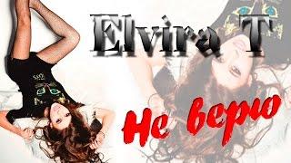 Elvira T - Не верю