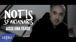 Νότης Σφακιανάκης - Δώσε ένα τέλος - Official Video Clip