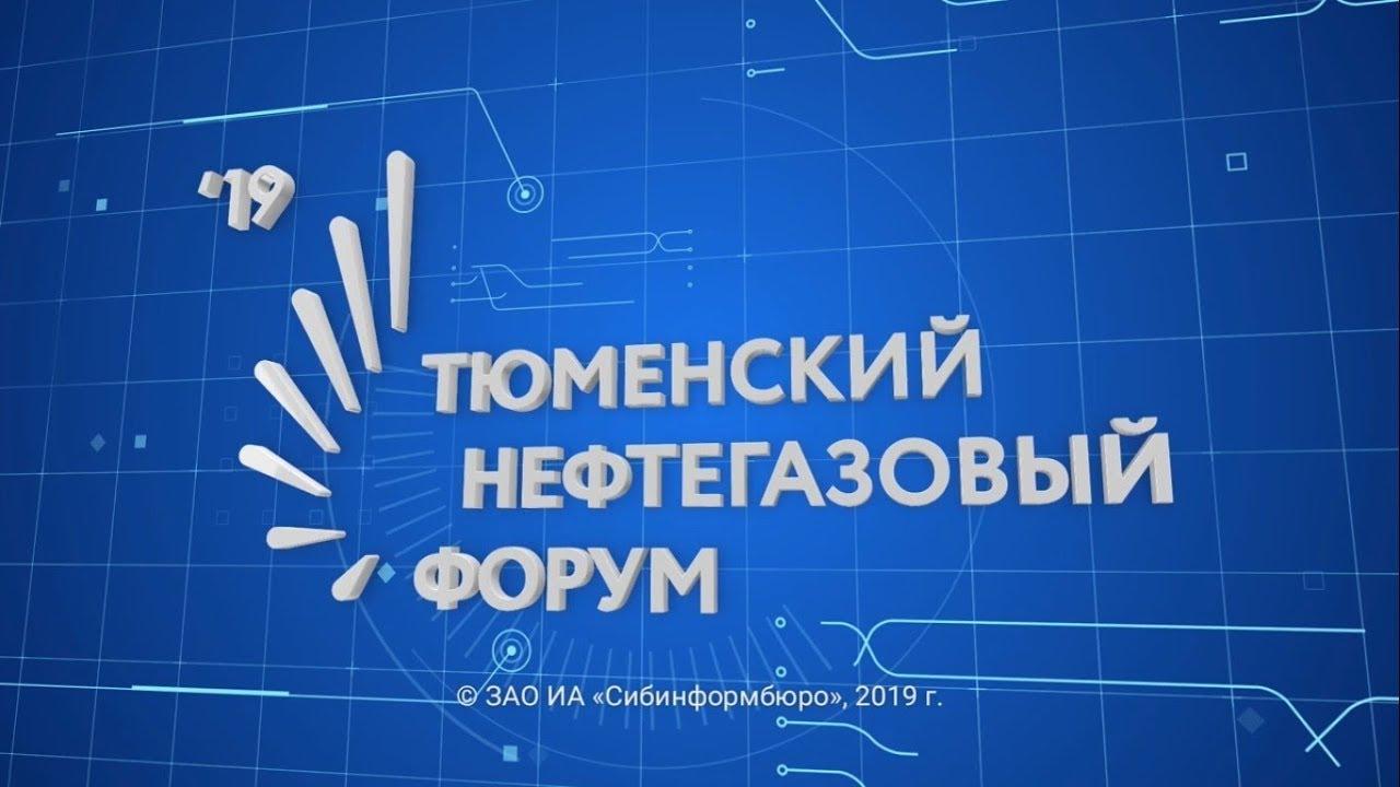 Тюменский нефтегазовый форум - 2019
