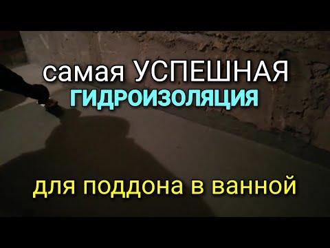 Самая успешная ГИДРОИЗОЛЯЦИЯ для ДУШЕВОЙ КАБИНЫ. Двухкомпанентная гидроизоляция для поддона. photo