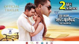 Jodi Ekdin | Official Trailer | যদি একদিন | Tahsan, Srabanti, Taskeen | MM Kamal Raz | Bangla Movie