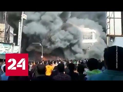 Иран охватили протесты из-за роста цен на бензин - Россия 24