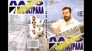 Lazo Magistrala - Svinjska daca (Audio 2007)