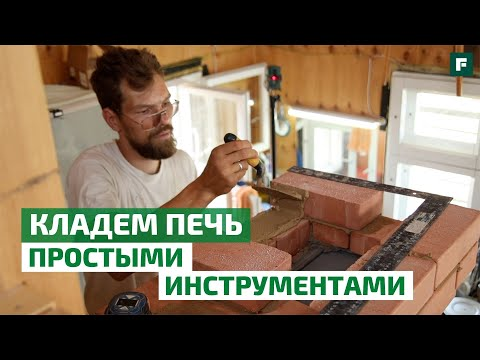 Инструмент печника: какой нужен инструмент для кладки печи? // FORUMHOUSE
