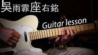 Kit Tang (Kary Ng 吳雨霏 - 座右銘) 結他 Guitar Solo Lesson