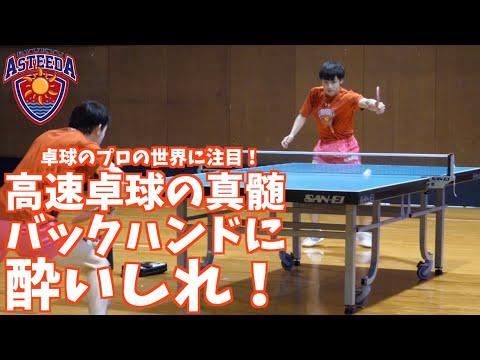【卓球】高速卓球の真髄!プロのバックハンドに酔いしれ!【琉球アスティーダ】