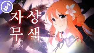 【꽃핀】 자상무색 한국어 커버 (自傷無色  korean cover)