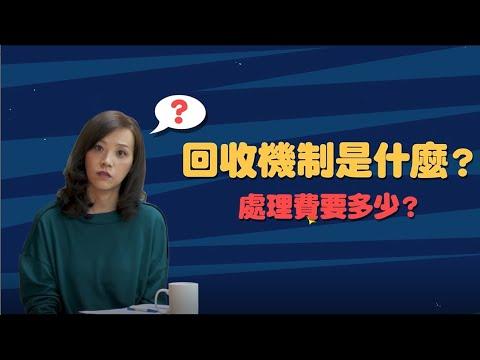 【網紅撩經濟】EP.12完整版:太陽能板有毒嗎?要怎麼回收呢?光電疑問一次解!