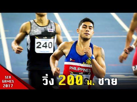 วิ่ง 200 เมตร ชาย ซีเกมส์ 2017 มาเลเซีย