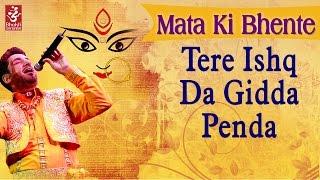 Tere Ishq Da Gidda Penda   Gurdas Maan   Punjabi Devotional Song   Mata Ka Jagran   Bhakti Sansaar