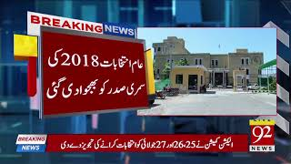 General elections are scheduled to be held in Pakistan in July 2018| 21 May 2018 | 92NewsHD