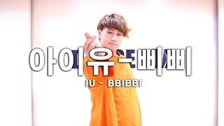 IU(아이유) _ BBIBBI(삐삐) 안무 커버댄스 Dance Coverㅣ  댄스아카데미 댄스조아