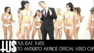 """Tus ft. Thitis """"to Antitheto Akrivos"""" DISKOS (LOONEY TUS)"""