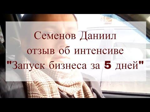 Семенов Даниил — отзыв об интенсиве «Запуск бизнеса за 5 дней»
