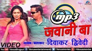 New भाेजपुरी हिट HD VIDEO Song | MP3 Jawani Baa | Diwakar Dwivedi | Latest Bhojpuri Hit Song 2018 width=