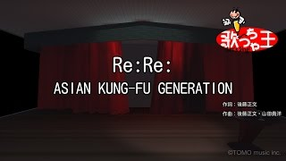 【カラオケ】Re:Re:/ASIAN KUNG-FU GENERATION