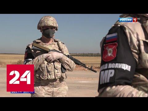 Погибших нет: российские военнослужащие попали в засаду в Сирии - Россия 24